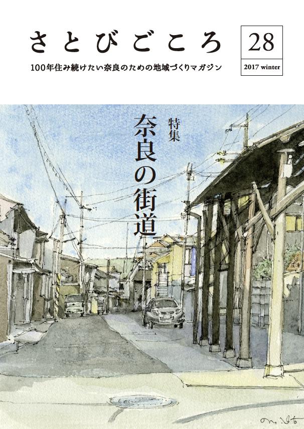 特集 奈良の街道