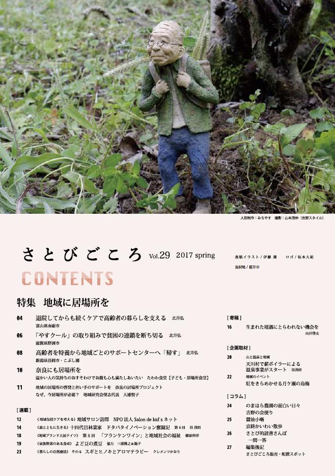 29-contents