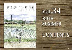 vol.34(2018 summer)はこんな内容です
