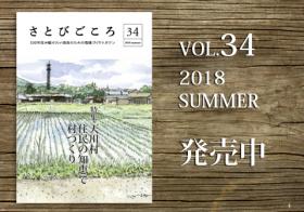 最新号 vol.34(2018 summer)はこんな内容です