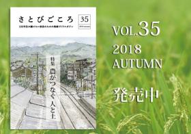 vol.35(2018 autumn)はこんな内容です