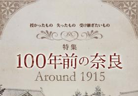 vol.21 特集 100年前の奈良