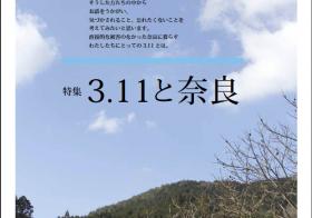 vol.  特集 3.11と奈良