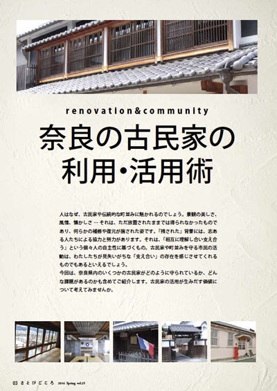 25-tokushu-tobira