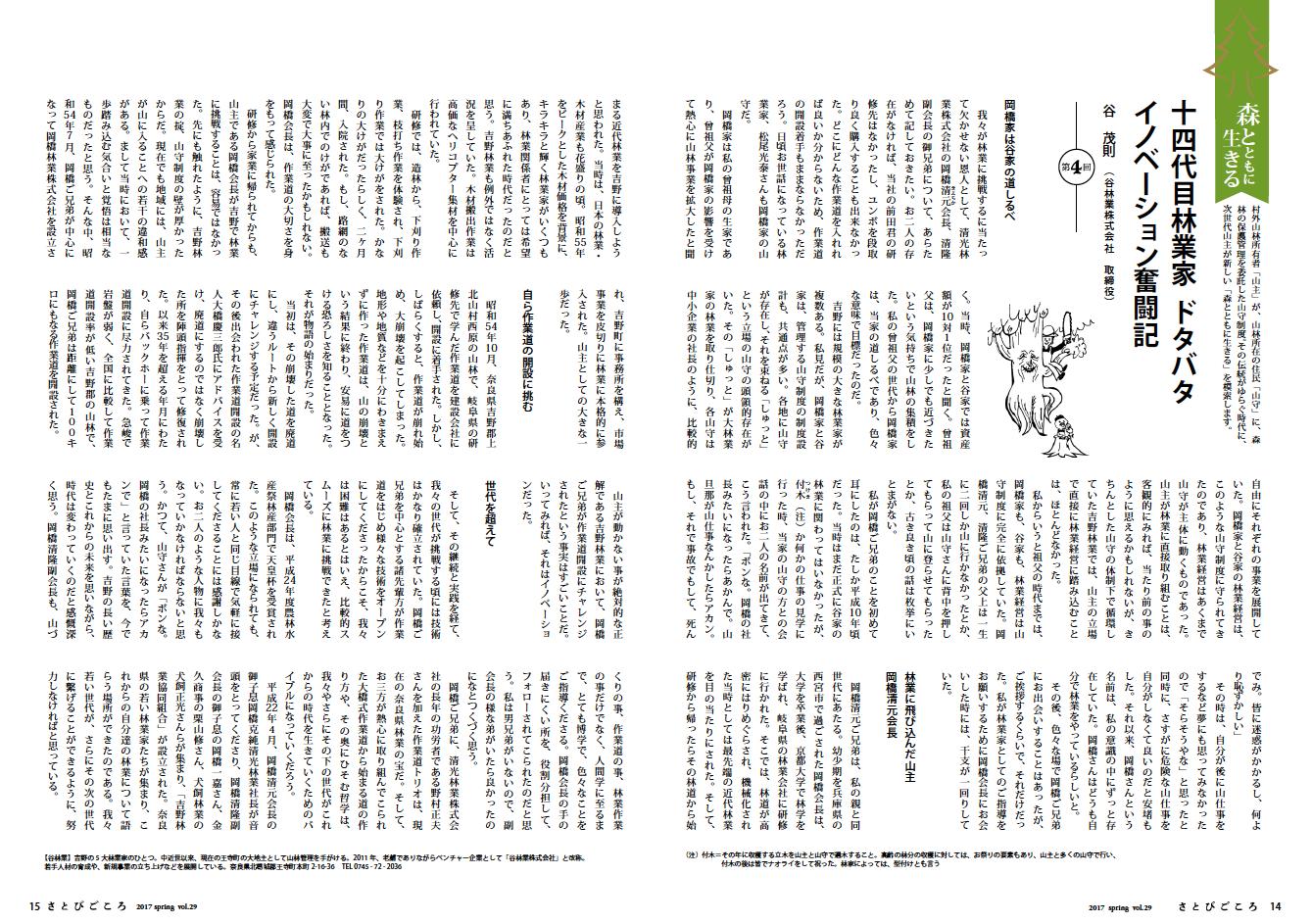 《森とともに生きる》十四代目林業家 ドタバタイノベーション奮闘記04
