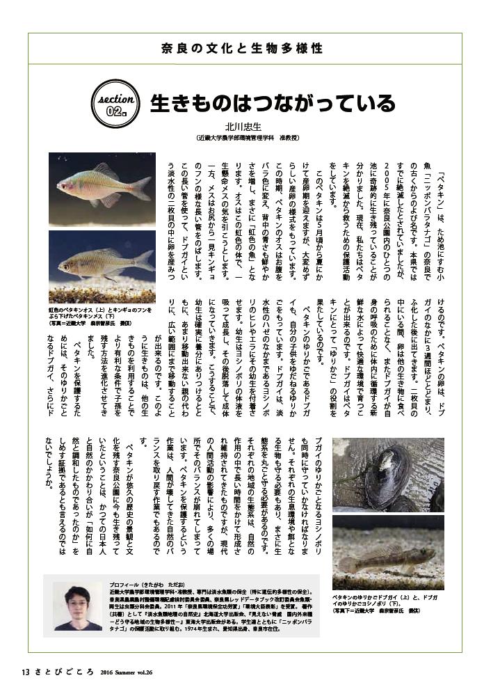 生物多様性2-26