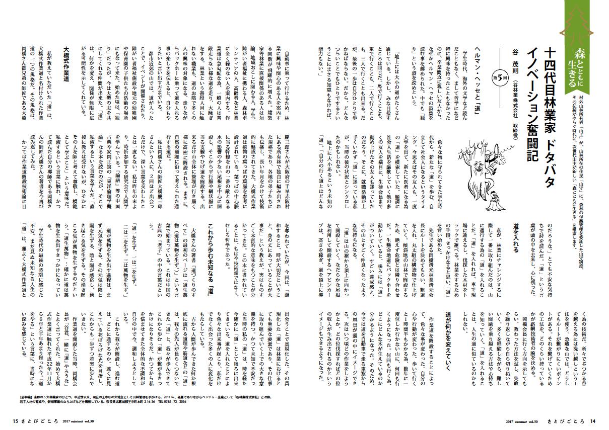 《森とともに生きる》十四代目林業家 ドタバタイノベーション奮闘記05