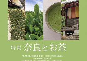 vol.30(2017summer) 特集 奈良とお茶