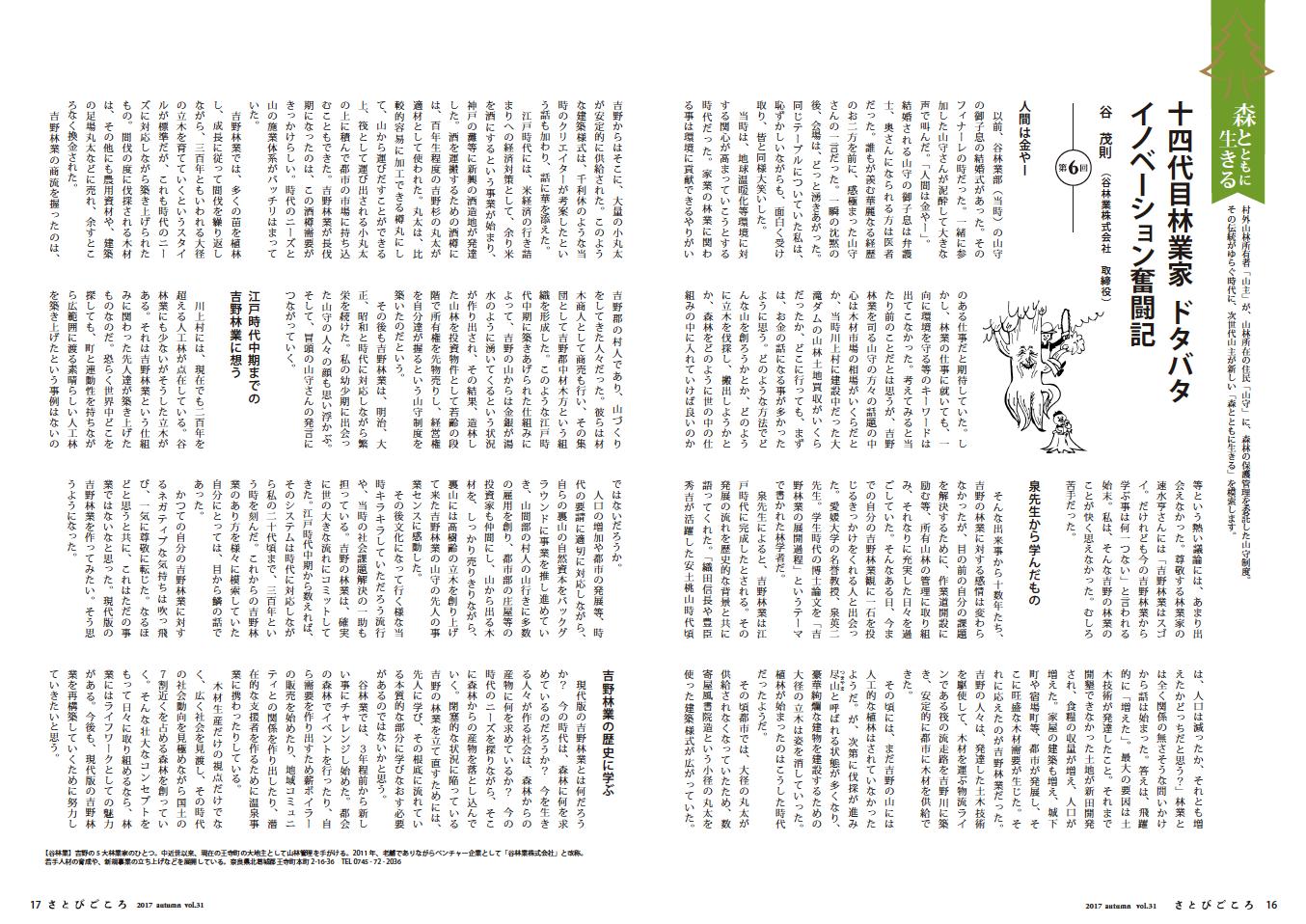 《森とともに生きる》十四代目林業家 ドタバタイノベーション奮闘記06