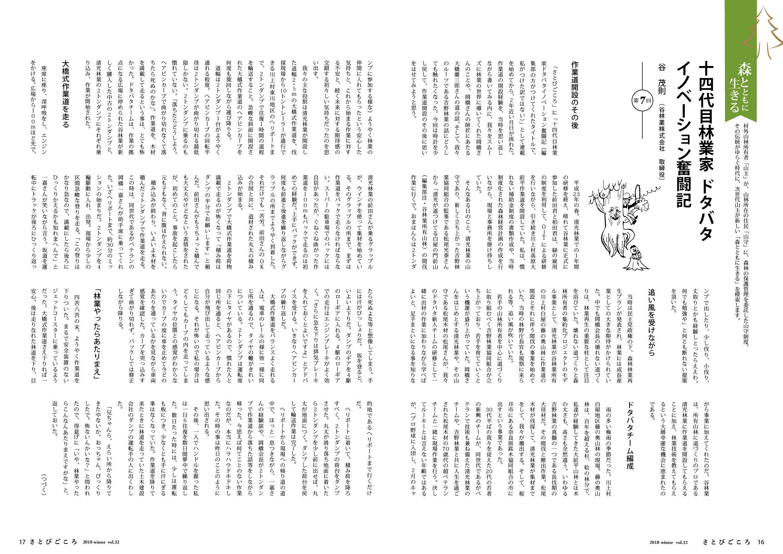 《森とともに生きる》十四代目林業家 ドタバタイノベーション奮闘記07