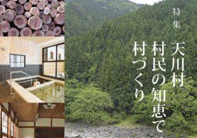 vol.34 (2018 summer)特集 天川村 住民の知恵で村づくり