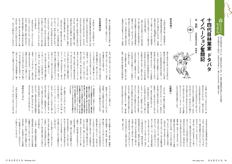 《森とともに生きる》十四代目林業家 ドタバタイノベーション奮闘記08