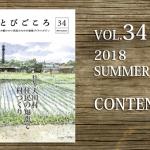 satobi-34-contents