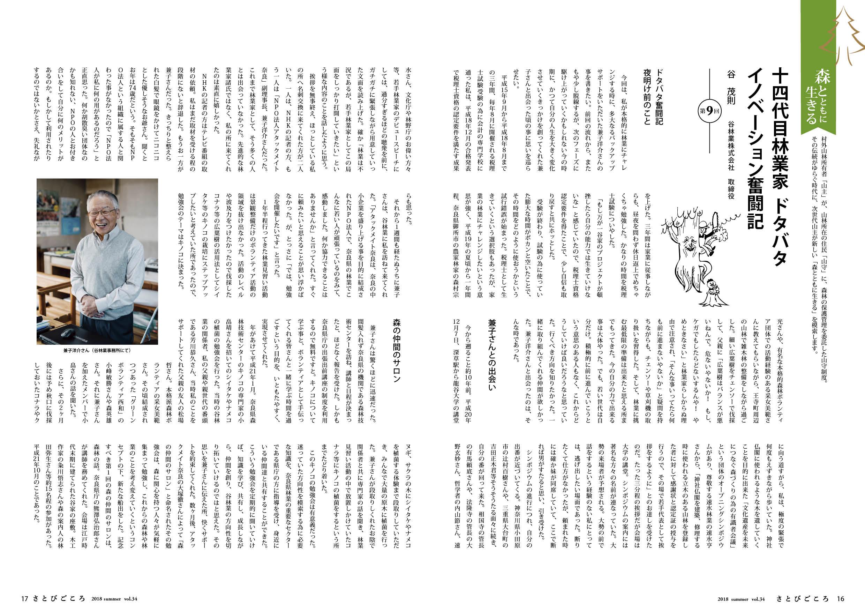 《森とともに生きる》十四代目林業家 ドタバタイノベーション奮闘記09