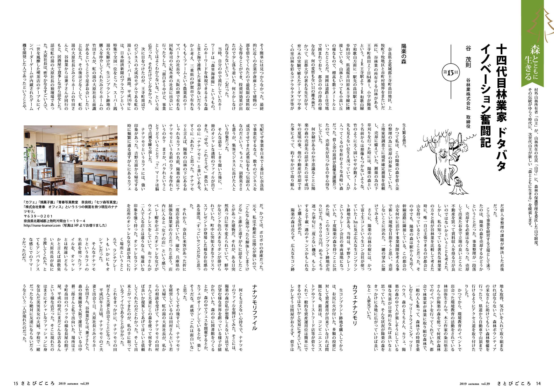 《森とともに生きる》十四代目林業家 ドタバタイノベーション奮闘記13
