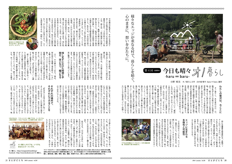 さとびごころ vol.39(2019 autumn)今日も晴々オノ暮らし4(最終回)