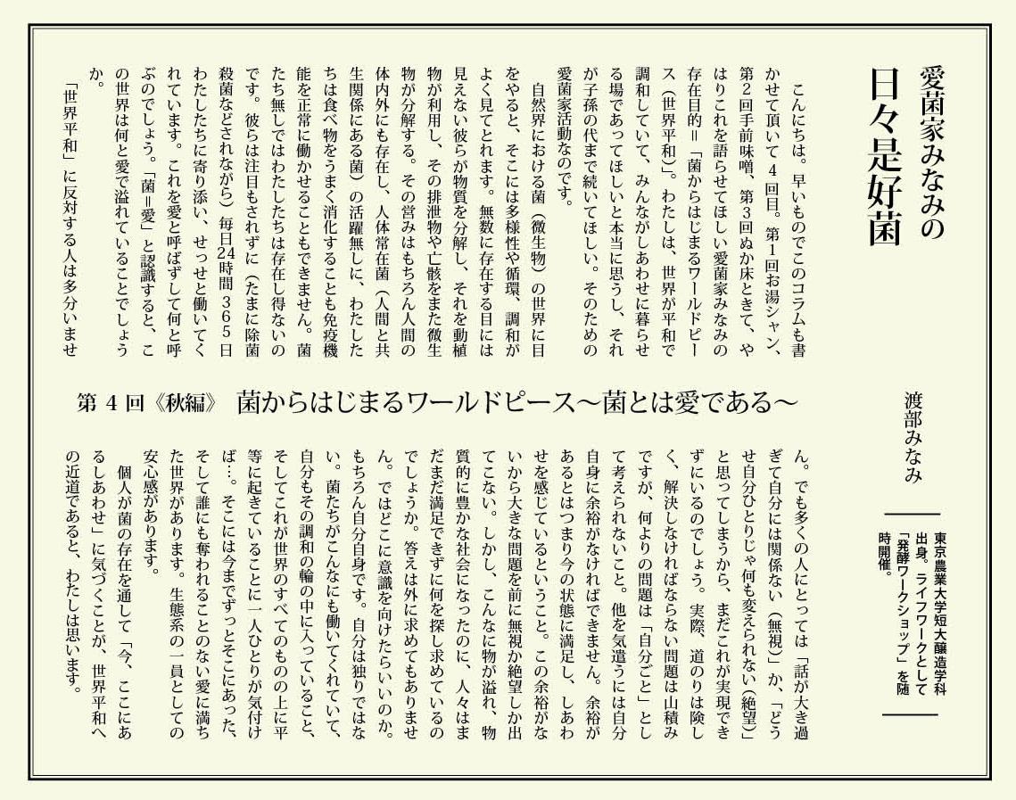 さとびごころvol.39(2019 autumn)愛菌家みなみの日々是好菌4