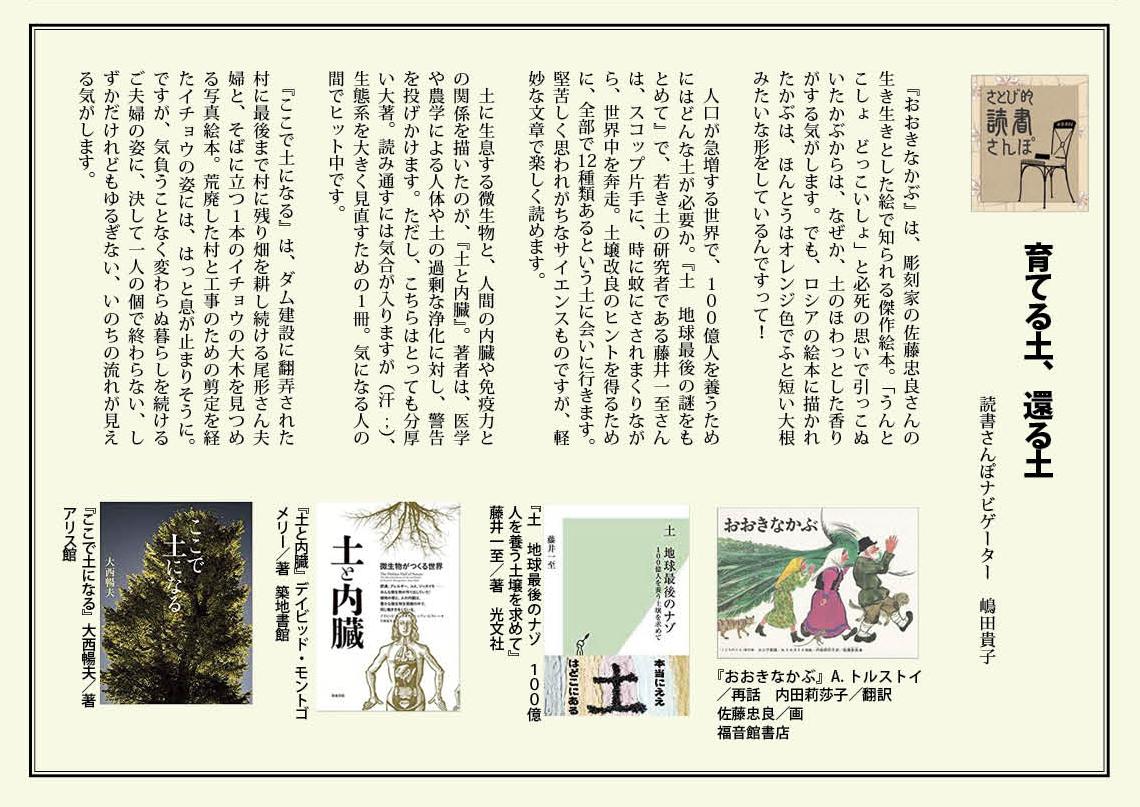 さとびごころvol.39(2019 autumn)さとび的読書さんぽ