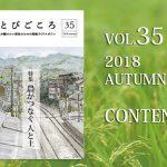 satobi-35-contents
