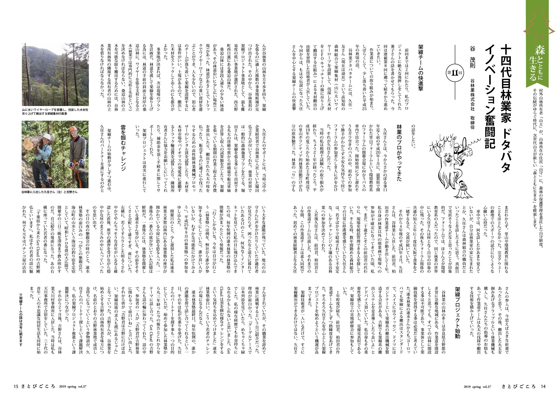 《森とともに生きる》十四代目林業家 ドタバタイノベーション奮闘記11