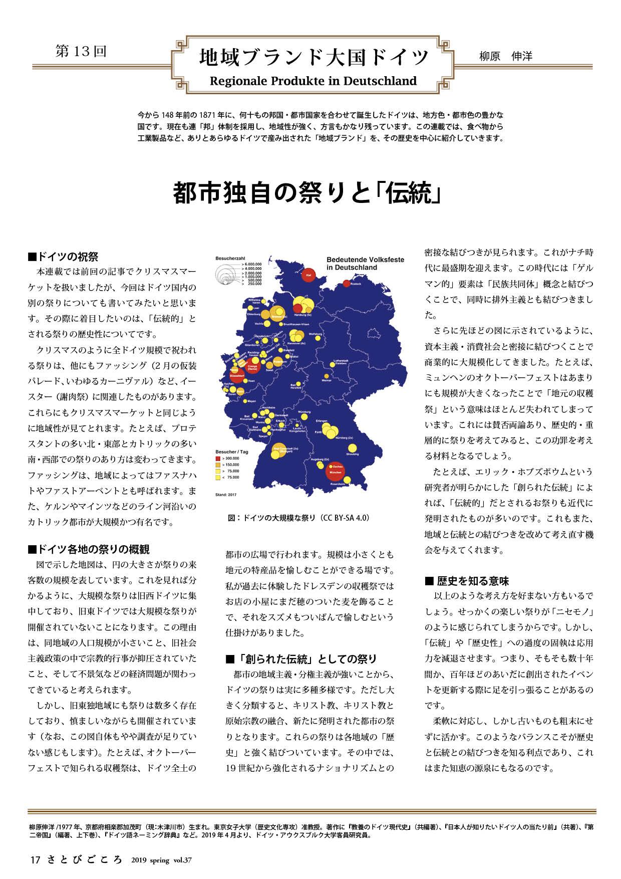 《地域ブランド大国ドイツ》さとびごころvol.37(2019 spring)第13回 都市独自の祭りと「伝統」