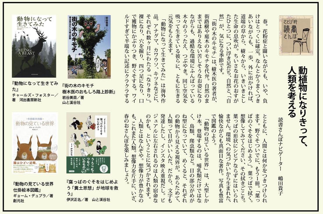 さとびごころ vol.33(2018 suring)さとび的読書さんぽ