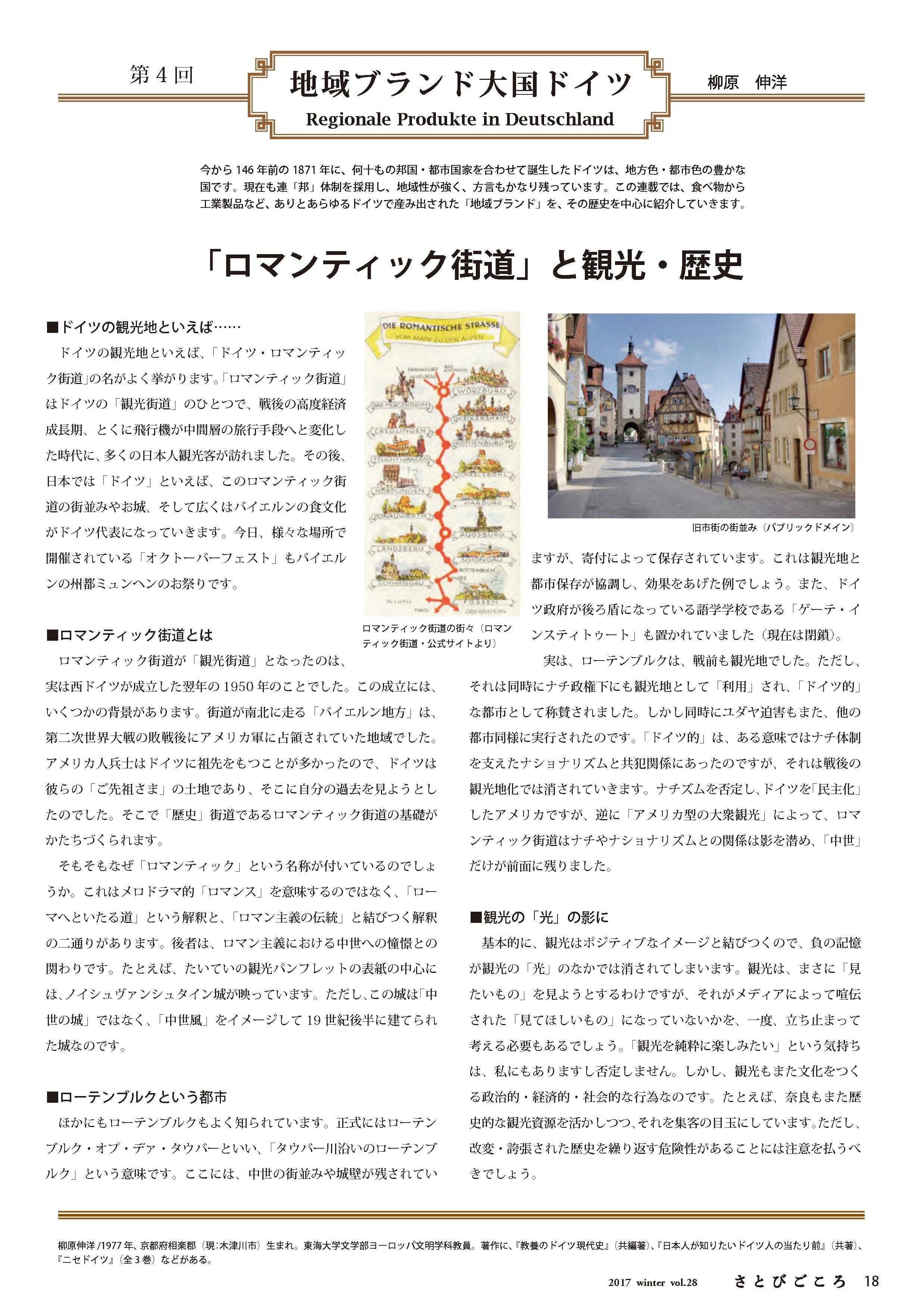 《地域ブランド大国ドイツ》さとびごころ vol.28(2018winter)第4回 ロマンティック街道と観光・歴史