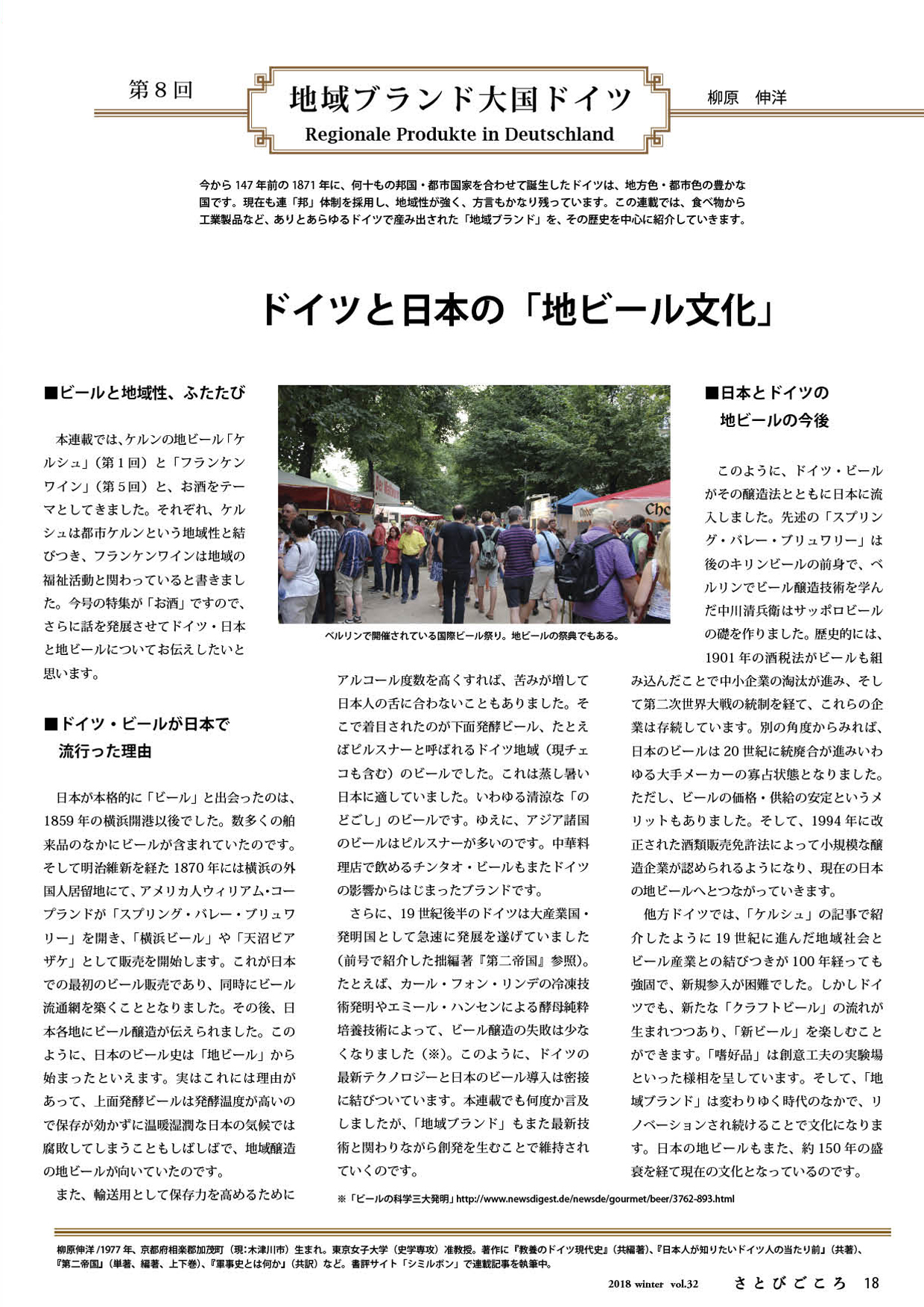 《地域ブランド大国ドイツ》さとびごころ vol.32(2018winter)第8回 ドイツと日本の「地ビール文化」