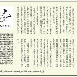 satobi33-24-yoshinonokaidayori