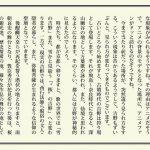 satobi34-27-yoshinonokaidayori