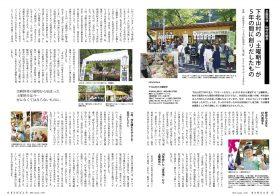 企画|下北山村の「土曜朝市」が5年の間に創りだしたもの