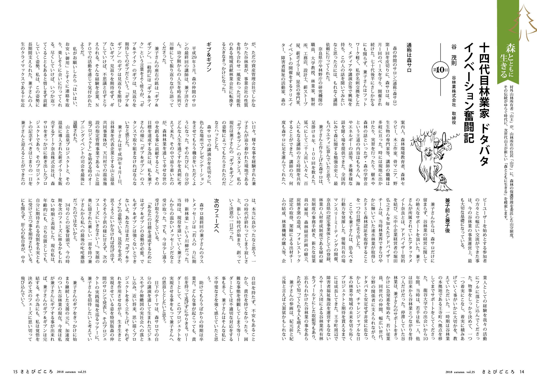 《森とともに生きる》十四代目林業家 ドタバタイノベーション奮闘記10
