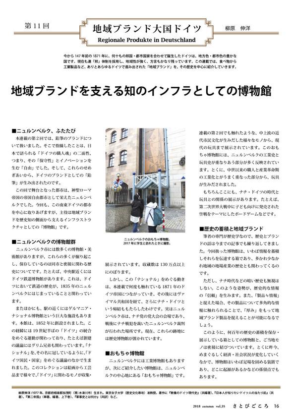《地域ブランド大国ドイツ》さとびごころ vol.35(2018autumn)第11回 地域ブランドを支える和のインフラとしての博物館
