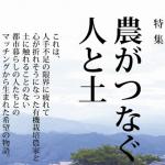 satobi35-eye-tokushu