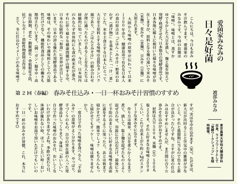 さとびごころvol.37(2019 spring)愛菌家みなみの日々是好菌2
