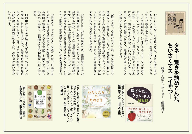 さとびごころ vol.37(2019 spring)さとび的読書さんぽ
