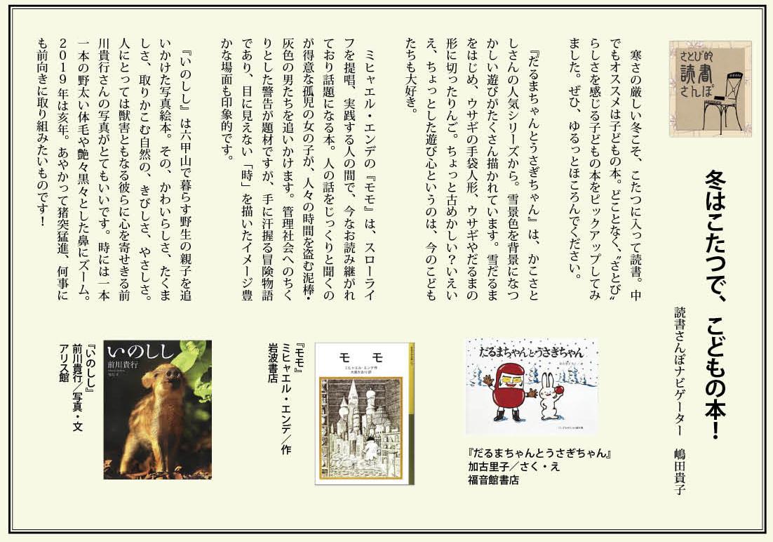 さとびごころ vol.36(2019 winter)さとび的読書さんぽ