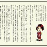 satobi36-yoshinonokaidayori