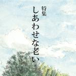 satobi37-hyoushi