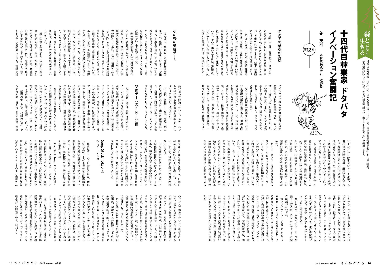 《森とともに生きる》十四代目林業家 ドタバタイノベーション奮闘記12