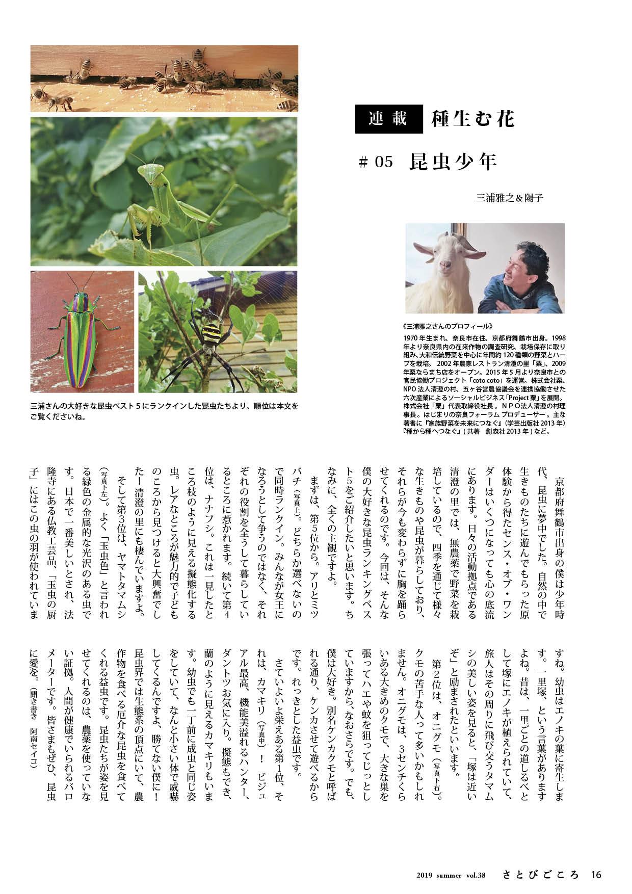 vol.38(2019summer)#05 昆虫少年