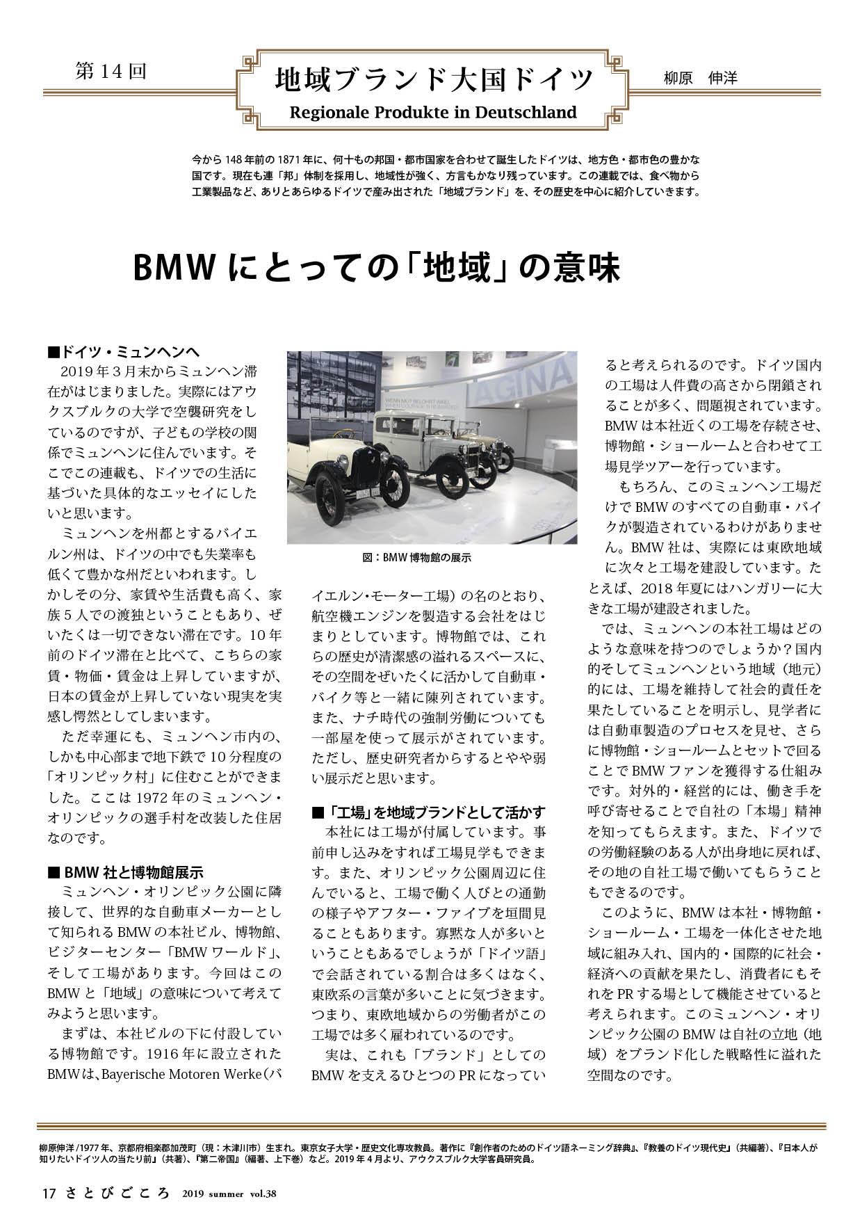 《地域ブランド大国ドイツ》さとびごころvol.38(2019 summer)第14回 BMW にとっての「地域」の意味