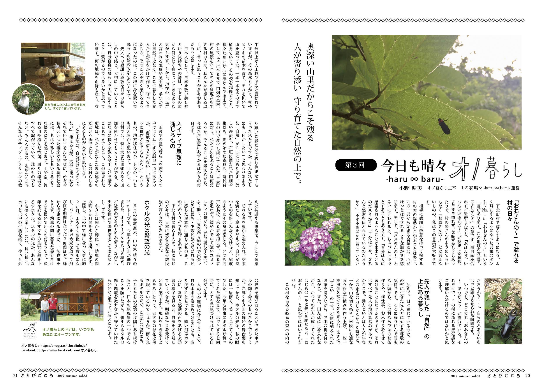 さとびごころ vol.38(2019 summer)今日も晴々オノ暮らし3
