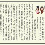 satobi38-24-yoshinonokai