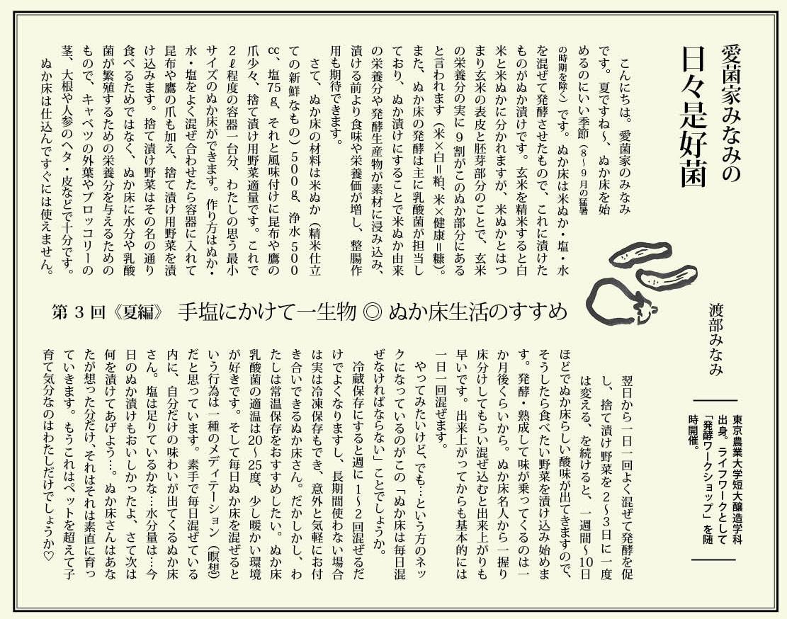 さとびごころvol.38(2019 summer愛菌家みなみの日々是好菌3