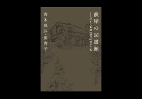 ルチャ・リブロの青木真兵さんご夫妻が『彼岸の図書館』を上梓されました。