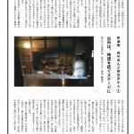 satobi40-19_森ねんど研究所