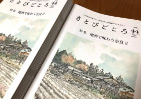 vol.44(2021.winter)特集=地酒で味わう奈良2 発売中!