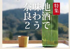 特集44 | 地酒で 味わう 奈良2